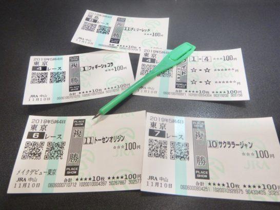1倍台前半の複勝にお金を寄せるより、2倍以降の複勝にお金を寄せるという馬券の買い方2