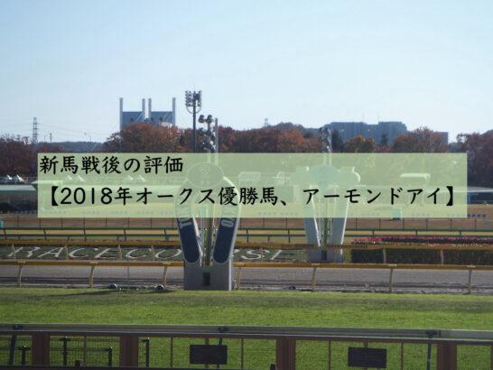 新馬戦後の評価【2018年オークス優勝馬、アーモンドアイ】