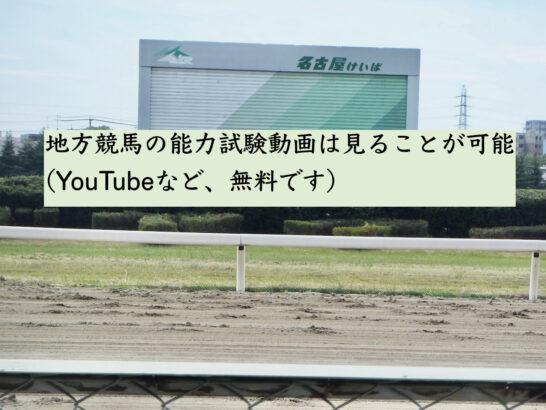 地方競馬の能力試験動画は見ることが可能(YouTubeなど、無料です)