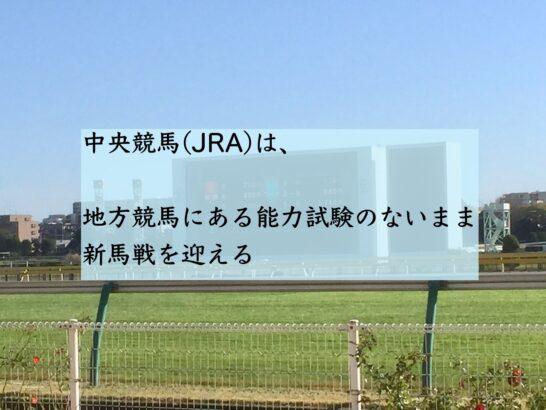 中央競馬(JRA)は、地方競馬にある能力試験のないまま新馬戦を迎える