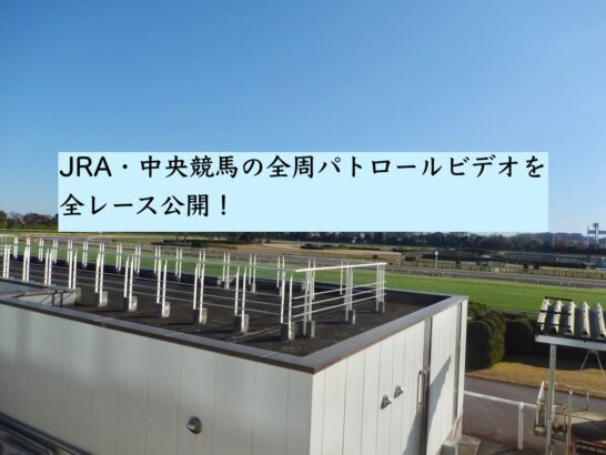 JRA・中央競馬の全周パトロールビデオを全レース公開!