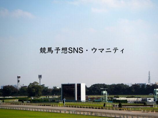競馬予想SNS・ウマニティ
