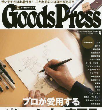 競馬評論家って、誰だろう?GoodsPress「プロが愛用するペンとノートと文房具」特集。道具・ツールひとつで予想・馬券の当たりも変わってくる…
