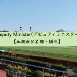 Deputy Minister(デピュティミニスター)【血統母父名鑑・傾向】