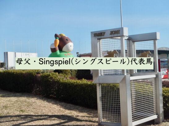母父・Singspiel(シングスピール)代表馬