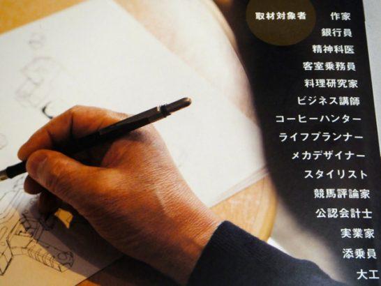 プロが愛用するペンとノートと文房具 競馬評論家