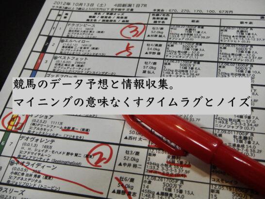競馬のデータ予想と情報収集。マイニングの意味なくすタイムラグとノイズ