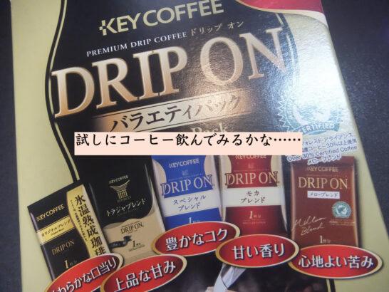 試しにコーヒー飲んでみるかな……