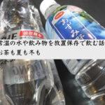 常温の水や飲み物を放置保存で飲む話。お茶も夏も冬も