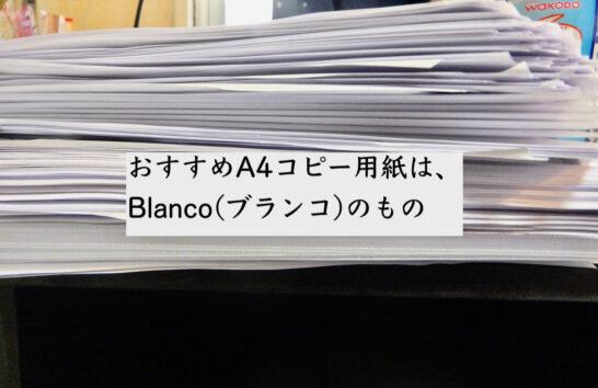 おすすめA4コピー用紙は、Blanco(ブランコ)のもの