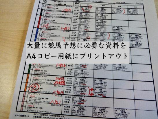 大量に競馬予想に必要な資料をA4コピー用紙にプリントアウト