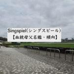 Singspiel(シングスピール)【血統母父名鑑・傾向】