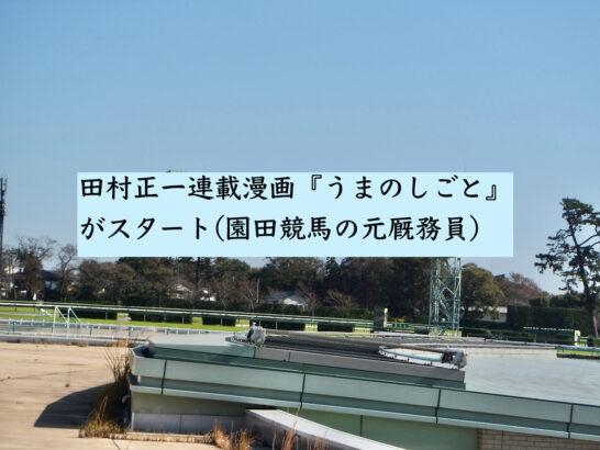 田村正一連載漫画『うまのしごと』がスタート(園田競馬の元厩務員)