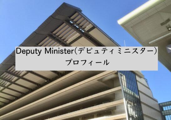 Deputy Minister(デピュティミニスター)