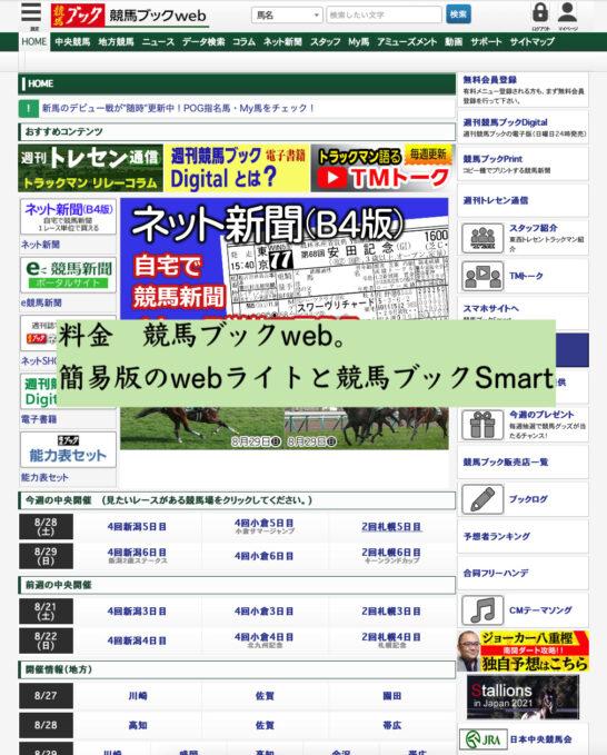 料金 競馬ブックweb。簡易版のwebライトと競馬ブックSmart