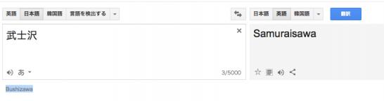 「武士沢」と、Google翻訳に入力