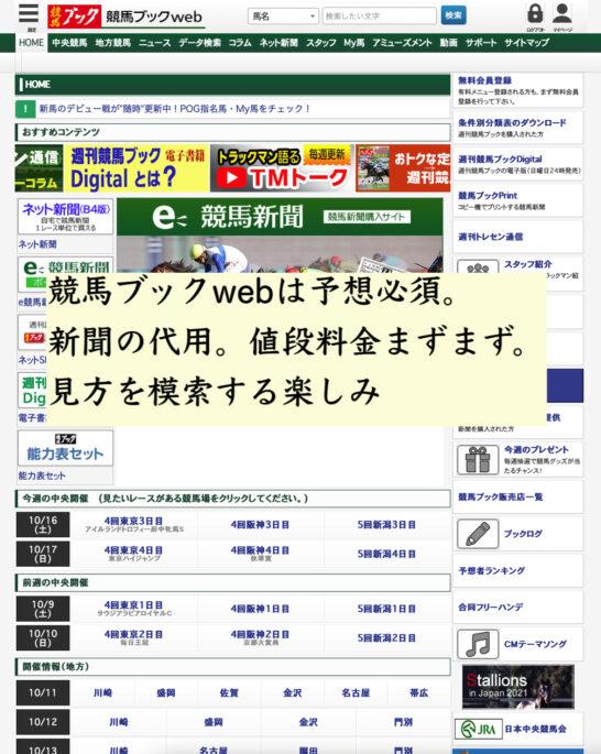 競馬ブックwebは予想必須。新聞の代用。値段料金まずまず。見方を模索する楽しみ