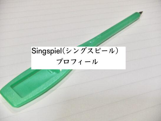 Singspiel(シングスピール)