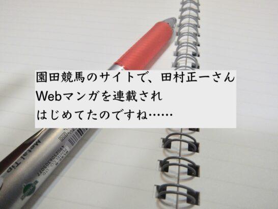 園田競馬のサイトで、田村正一さんWebマンガを連載されはじめてたのですね……