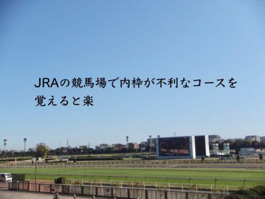 JRAの競馬場で内枠が不利なコースを覚えると楽