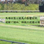 馬場状態は競馬の影響材料。速報で傾向、特徴の把握必須