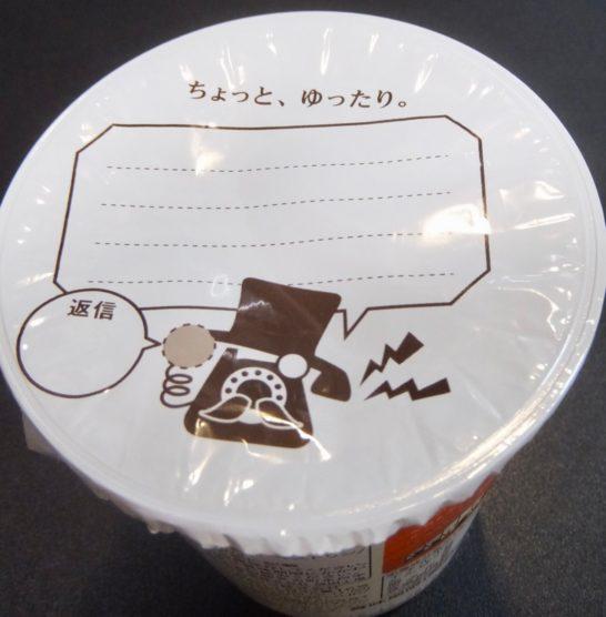 コメダ珈琲 まろやかミルクコーヒー フタ メモ