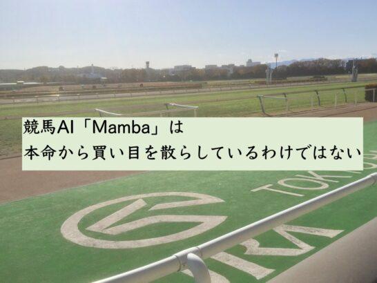競馬AI「Mamba」は本命から買い目を散らしているわけではない