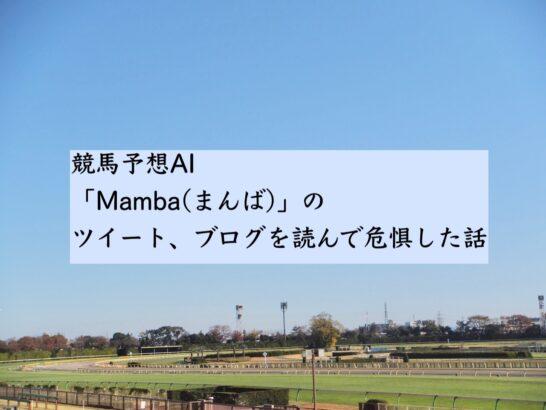 競馬予想AI「Mamba(まんば)」のツイート、ブログを読んで危惧した話