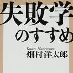 おすすめ本レビュー【面白い作品】畑村洋太郎『失敗学のすすめ』。研究、分析して、方法や考え方を作る。仕事、ビジネス、日常生活どこでも学べるよエッセイ