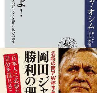 おすすめ本レビュー【面白い作品】『考えよ! ―なぜ日本人はリスクを冒さないのか?』イビチャオシム。リスクをとる意味。成長する、生き方と考え方、爽快感