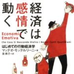 おすすめ本【面白い】『経済は感情で動く。はじめての行動経済学』マッテオ・モッテルリーニ。仕事もお金もギャンブルも!日常にある意思決定心理学