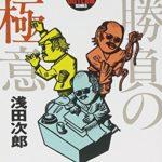 おすすめ本レビュー【面白い作品】浅田次郎『勝負の極意』。馬券師だった頃、競馬予想で飯を食べてた頃。生き方と哲学。初心者、ビギナー、初めての方にも