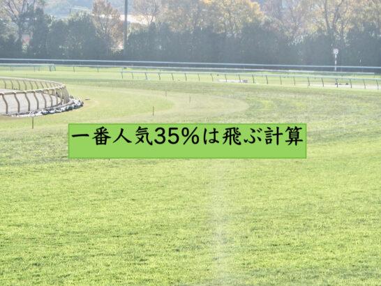 一番人気35%は飛ぶ計算