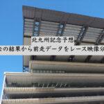 北九州記念予想。過去の結果から前走データをレース映像分析
