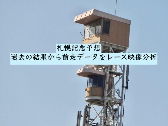 札幌記念予想。過去の結果から前走データをレース映像分析