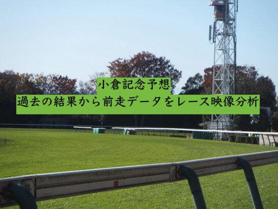 小倉記念予想。過去の結果から前走データをレース映像分析