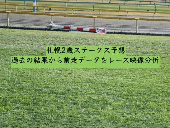 札幌2歳ステークス予想。過去の結果から前走データをレース映像分析