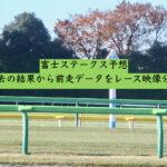 富士ステークス予想。過去の結果から前走データをレース映像分析