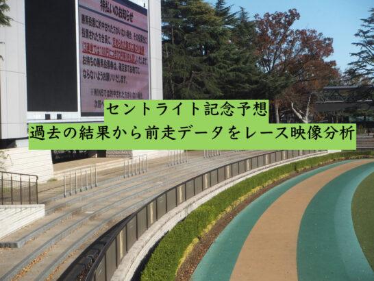 セントライト記念予想。過去の結果から前走データをレース映像分析