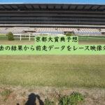 京都大賞典予想。過去の結果から前走データをレース映像分析
