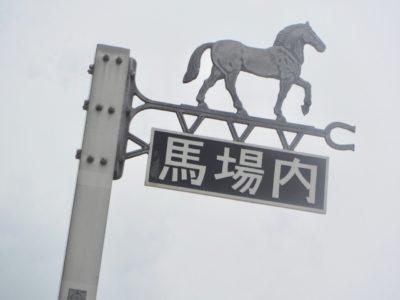 東京スポーツ杯2歳ステークス2019競馬予想に。過去の結果から1〜3着馬の前走データをレース映像分析【傾向・追い切り・オッズ】