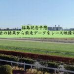 福島記念予想。過去の結果から前走データをレース映像分析