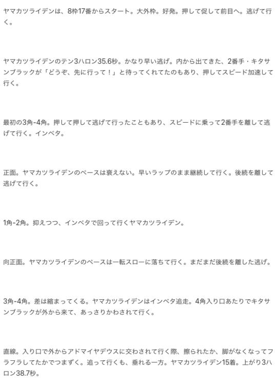 前走は、天皇賞・春。動画回顧