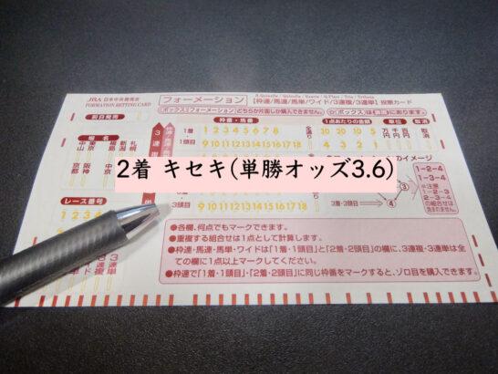 2着 キセキ(単勝オッズ3.6)