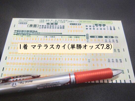 1着 マテラスカイ(単勝オッズ7.8)