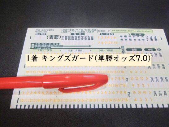 1着 キングズガード(単勝オッズ7.0)