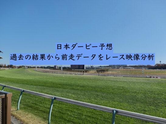 日本ダービー予想。過去の結果から前走データをレース映像分析