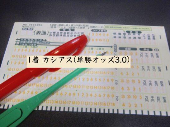 1着 カシアス(単勝オッズ3.0)
