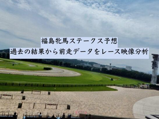 福島牝馬ステークス予想。過去の結果から前走データをレース映像分析