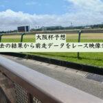 大阪杯予想。過去の結果から前走データをレース映像分析